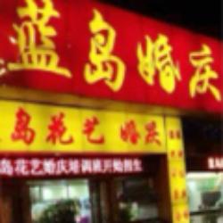 杭州市蓝岛花卉