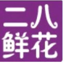 广州市二八花艺
