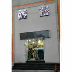 北京市亦香花坊