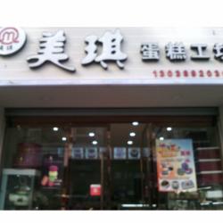 安康市美琪鲜花蛋糕店