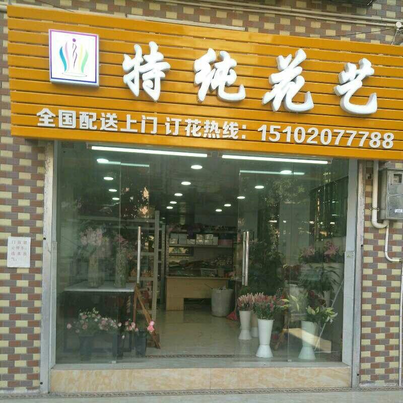 广州市特纯蛋糕鲜花