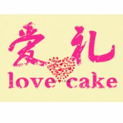 北京丰台区爱礼蛋糕坊