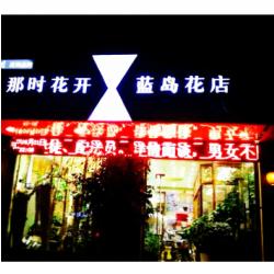重庆蓝岛花卉