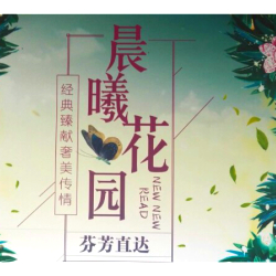 北京市晨曦花园