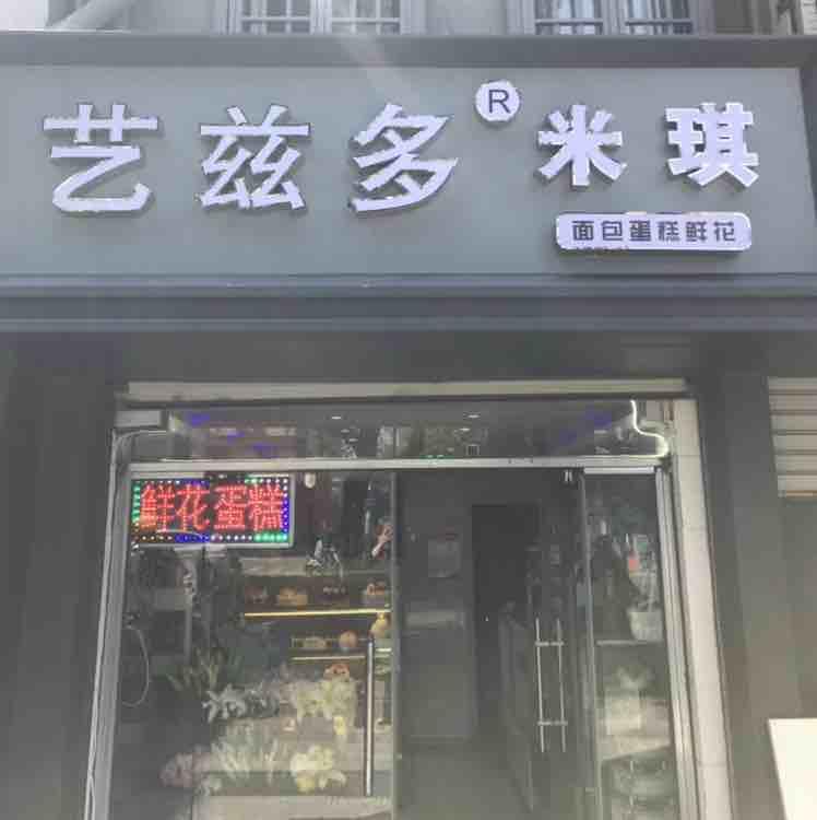 南京艺兹多鲜花蛋糕