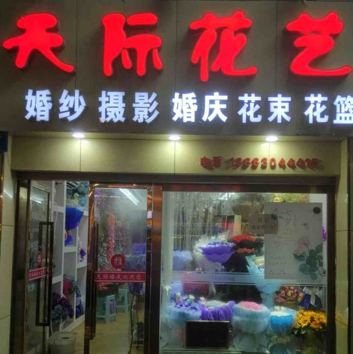 重庆渝北区天际花艺