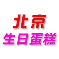北京市鑫利诚生日蛋糕实体店