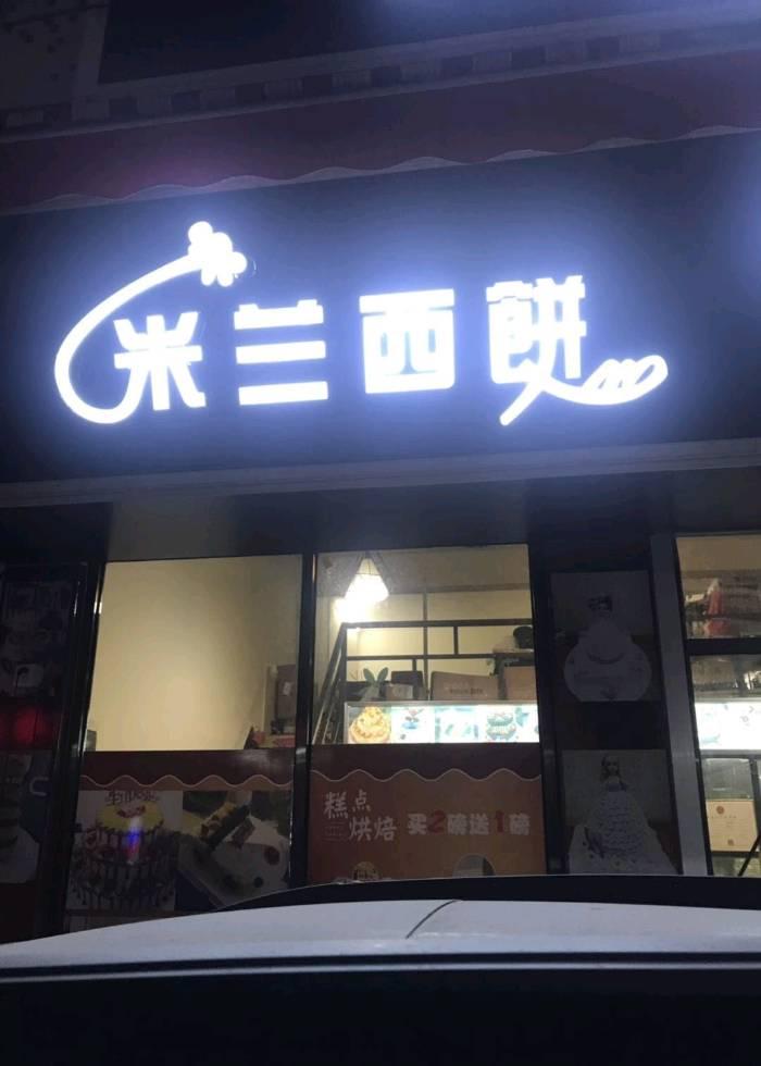 广州越秀区米兰西饼