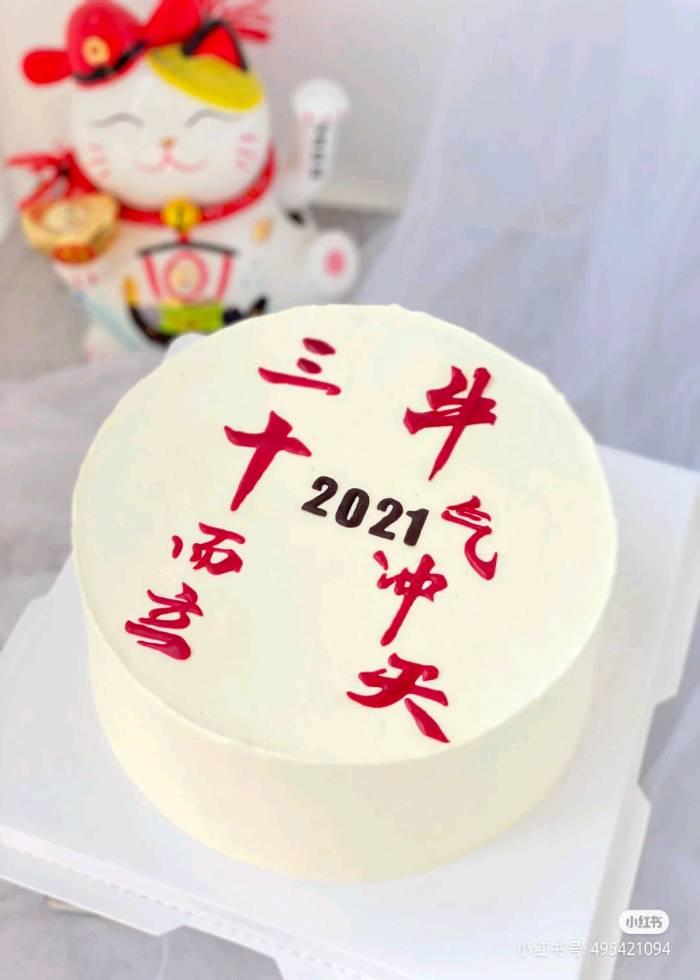 重庆渝北区品诺蛋糕