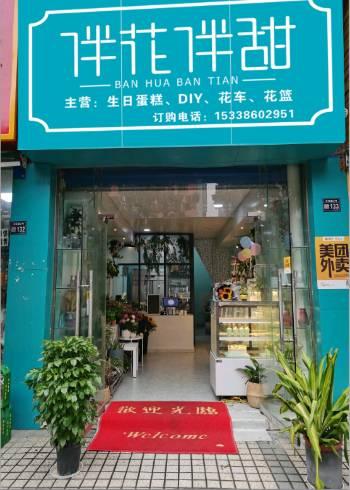 贵阳市白云区伴花伴甜鲜花&烘焙店