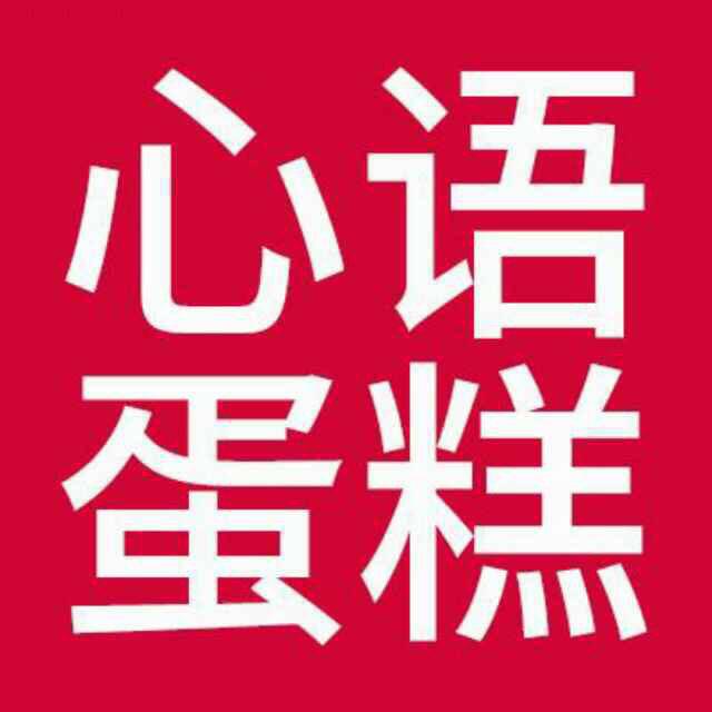 上海徐汇区心语蛋糕店