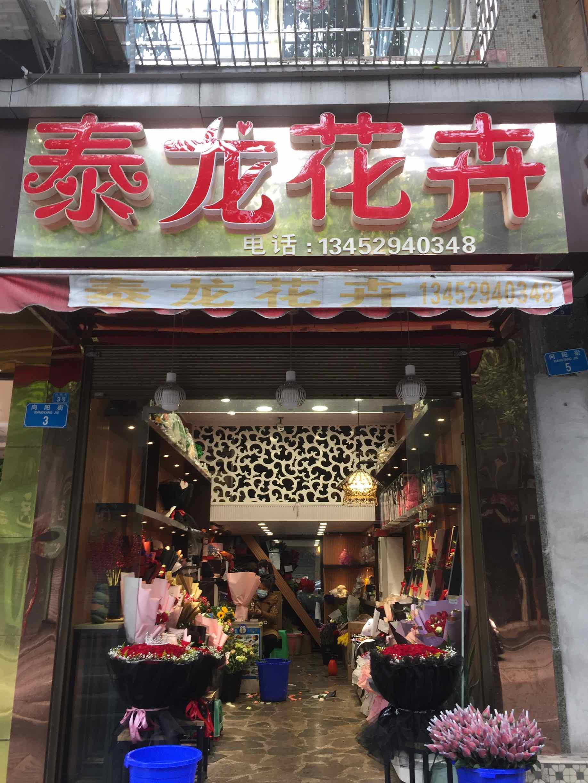 重庆璧山区泰龙花卉