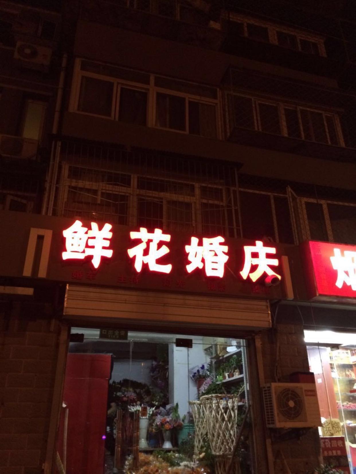 北京朝阳区速达鲜花