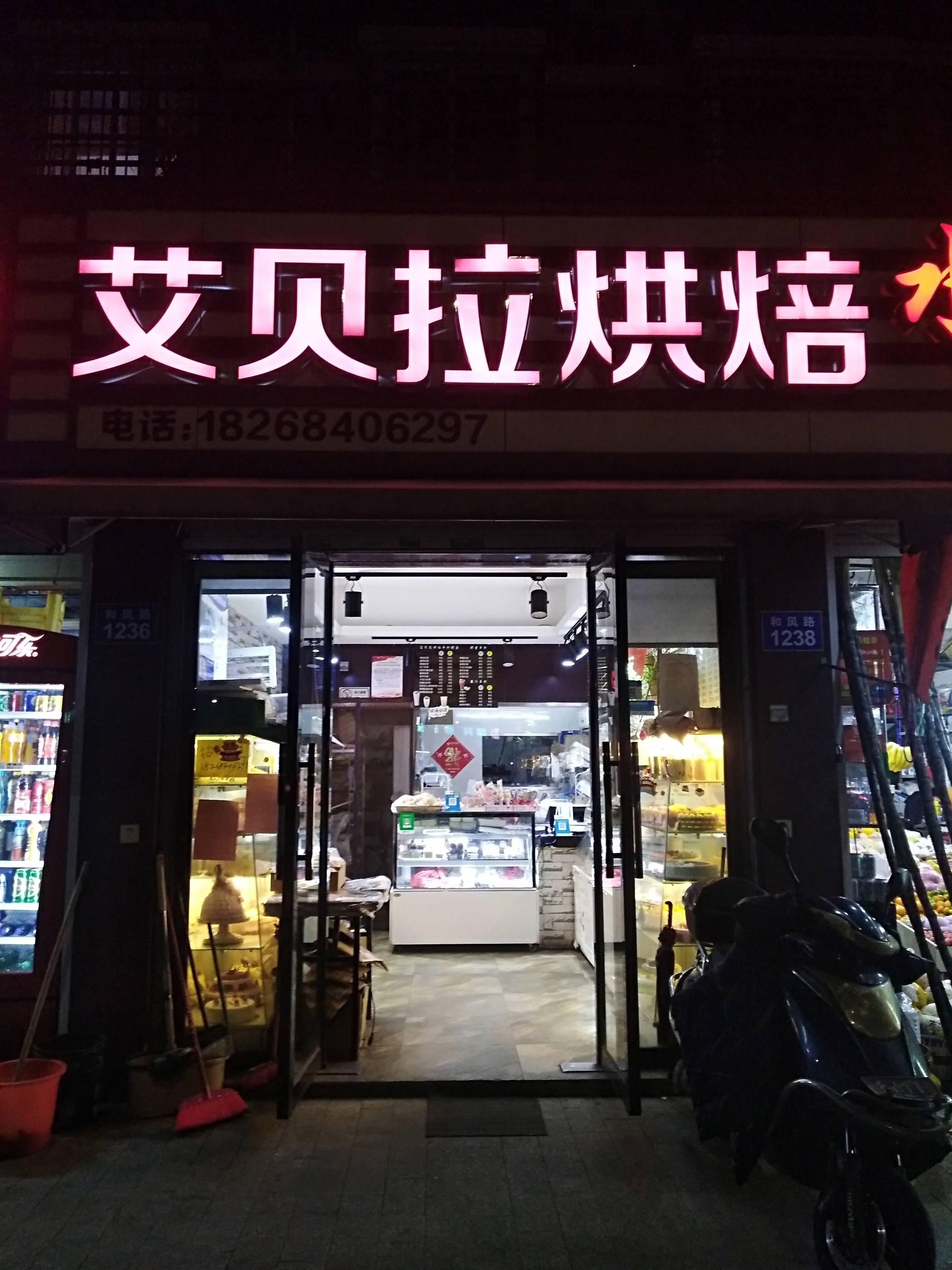 嘉兴秀洲区丁炎面包店