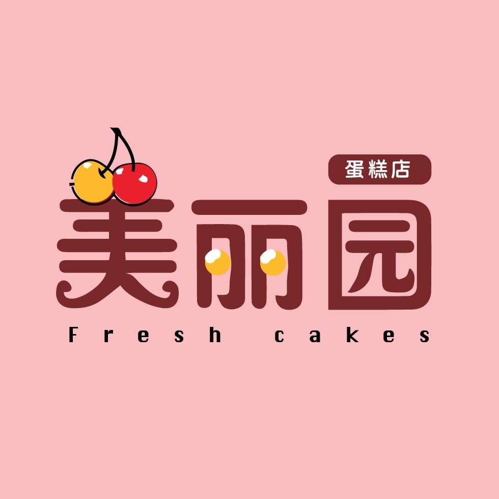 北京海淀区美丽园蛋糕房