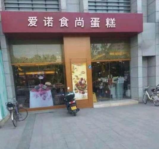 北京朝阳区爱诺食尚蛋糕