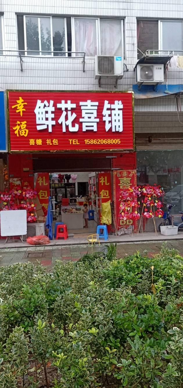 射阳县花店