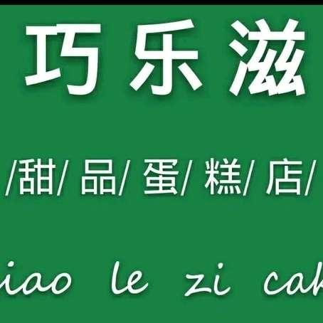 东台市巧乐滋甜品蛋糕店