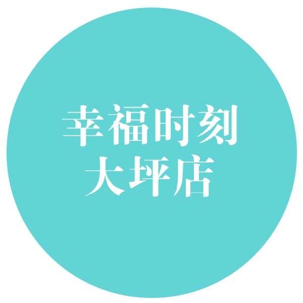 重庆渝中区幸福时刻蛋糕大坪店