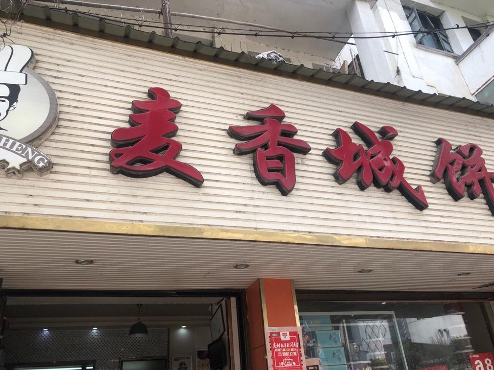 册亨县麦香城西饼屋