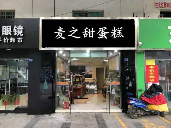 苏州虎丘区麦之甜蛋糕店