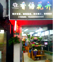 上海浦东新区香语鲜花