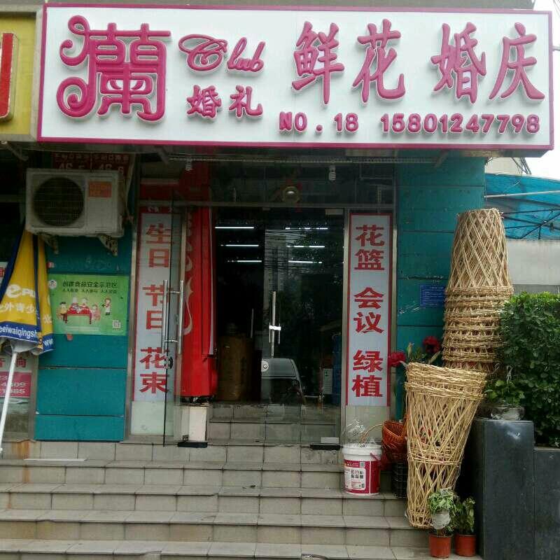 北京西城区点点鲜花坊