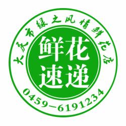 大庆市绿之风情鲜花店