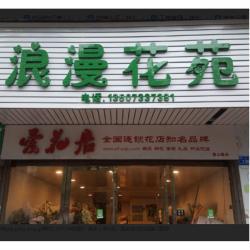 株洲市浪漫花苑