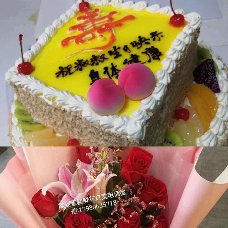 福州鼓楼区欧麦鲜花蛋糕