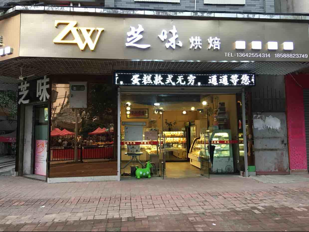广州从化区芝味烘焙