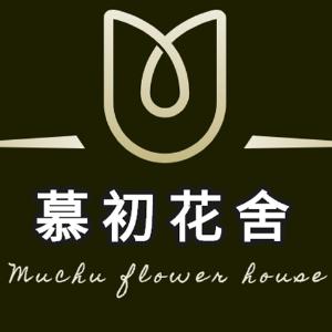 北京朝阳区慕初花舍